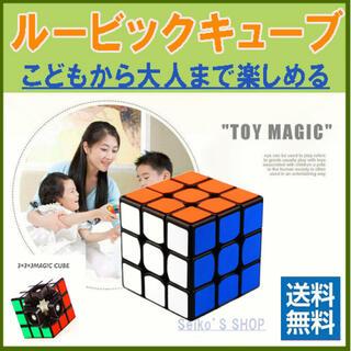 ルービックキューブ 3×3 立体パズル マジックキューブ 5.5cm(その他)
