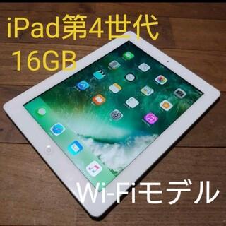 iPad - 完動品iPad第4世代(A458)本体16GBシルバーWi-Fiモデル送料込
