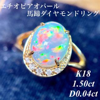 K18YG エチオピアオパールダイヤモンド馬蹄リング 1.50ctD0.04ct