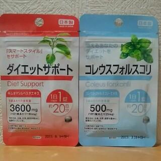 【20日分×2袋(変更可能)】ダイエットサポートコレウスフォルスコリサプリメント(ダイエット食品)