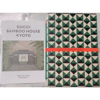 Gucci - GUCCI ノベルティ 京都限定 ノートブック