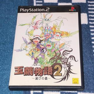 PlayStation2 - PS2 玉繭物語2 滅びの蟲  動作確認済