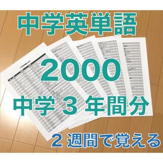 中学英単語2000(語学/参考書)