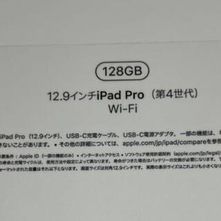 iPad - 本日限定iPad Pro 12.9インチ 第4世代 Wi-Fi 128GB