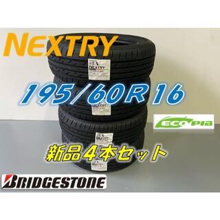 BRIDGESTONE - ☆195/60R16☆NEXTRY ネクストリー ブリヂストン 夏タイヤ