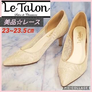 ルタロン(Le Talon)のルタロン レースメッシュ ヒール オフホワイト 23.5㎝【★美品★セール!】(ハイヒール/パンプス)