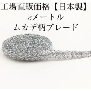 直販価格【日本製】5m☆アクリル細幅ムカデ柄ブレード(シルバー)(各種パーツ)