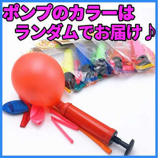 バルーン ポンプ 風船 空気入れ ハンディポンプ 手動 簡易空気入れ 子供(その他)