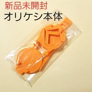 バンダイ(BANDAI)の【新品】バンダイ オリケシ本体(オレンジ)★即購入大歓迎❗(その他)