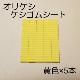 バンダイ(BANDAI)の【即購入大歓迎】オリケシ  ケシゴムシート 黄色×5本★専用素材(その他)