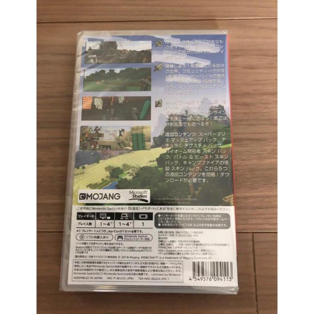 Nintendo Switch(ニンテンドースイッチ)の【未開封】 マインクラフト Minecraft ソフト エンタメ/ホビーのゲームソフト/ゲーム機本体(家庭用ゲームソフト)の商品写真