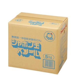 シャボンダマセッケン(シャボン玉石けん)のシャボン玉石鹸(洗剤/柔軟剤)