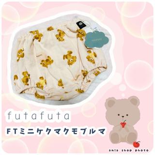 フタフタ(futafuta)の♡futafuta/フタくま/ブルマ(その他)