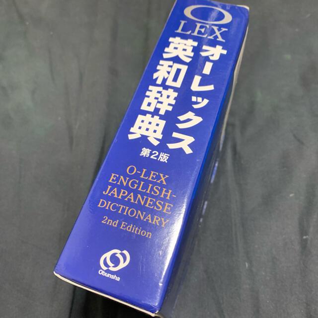 旺文社(オウブンシャ)のオ-レックス英和辞典 第2版 エンタメ/ホビーの本(語学/参考書)の商品写真