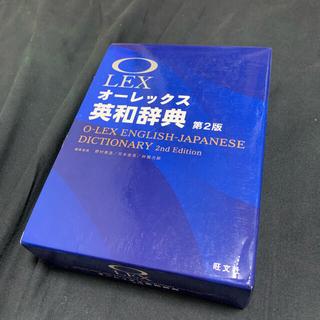 旺文社 - オ-レックス英和辞典 第2版