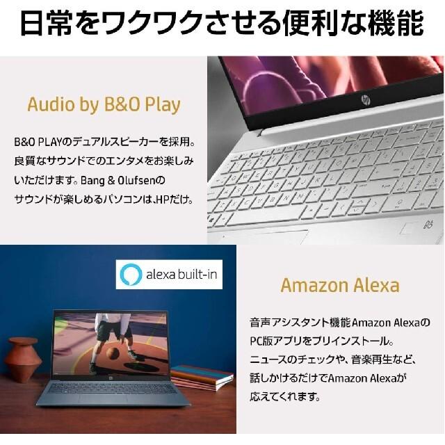 HP(ヒューレットパッカード)の新品 コスパ最強 HP ノートパソコン Pavilion 15 Ryzen 7 スマホ/家電/カメラのPC/タブレット(ノートPC)の商品写真