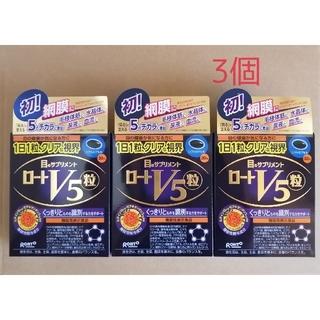 ロート製薬 - 新品 ロート製薬 ロートV5 粒 30粒 3個セット サプリメント 目