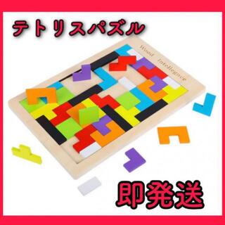新品 テトリス パズル 木製 知育玩具 知育 ゲーム キッズ おもちゃ(その他)