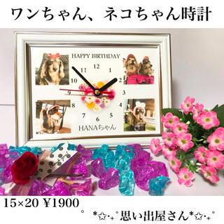 愛犬.ペットの写真で❤︎記念品や誕生日プレゼントにも❤︎写真入り時計(ウェルカムボード)