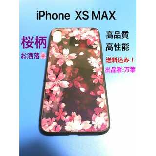 ★iphone XS MAX★ 桜柄 iphoneケース スマホ ガラス