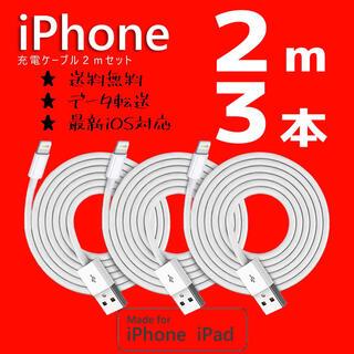 iPhone - iPhone 充電器 ケーブル コード lightning cable 2m