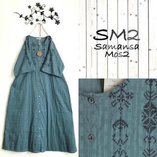 SM2 - 新品SM2裏地付き刺繍ワンピース