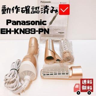 ほぼ未使用 パナソニック EH-KN89-PN くるくるドライヤー ナノケア(ヘアアイロン)