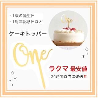 one☆ケーキトッパー☆バースデー☆飾り☆ピック☆1歳☆100日☆誕生日.11