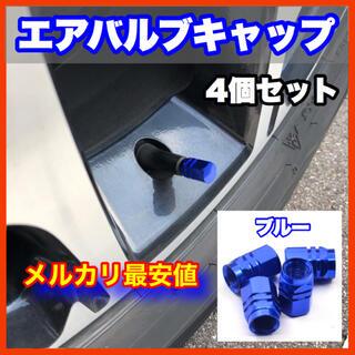 ★新品・送料無料★アルミ製 エアバルブキャップ 4個セット