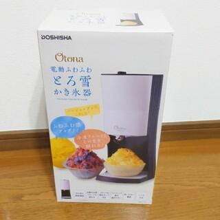 ドウシシャ(ドウシシャ)のYAGI!様【新品】ドウシシャ  電動ふわふわとろ雪かき氷器  ブラック(調理道具/製菓道具)