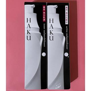 ハク(H.A.K)のHAKU 化粧水 & 乳液 本体 2本セット 資生堂 美白 ハク シミ そばかす(化粧水/ローション)