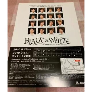 桜田通・小関裕太/フライヤー/BLACK & WHITE(印刷物)