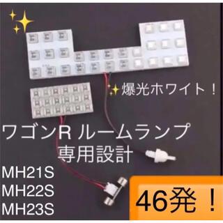 ワゴンR 高輝度 広角 LEDルームランプ MH21S MH22S MH23S
