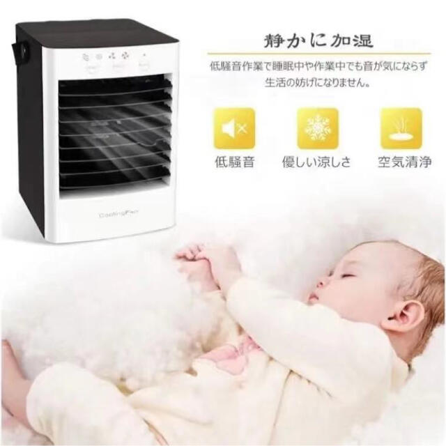 2021最新版 冷風扇 扇風機 USB給電式 卓上冷風機 ミニクーラー 小型冷却 スマホ/家電/カメラの冷暖房/空調(扇風機)の商品写真