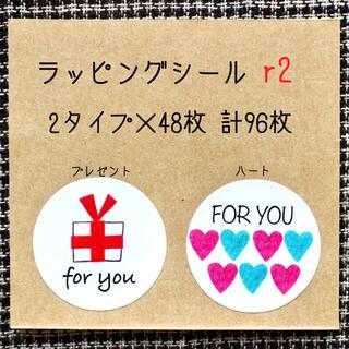 *サンキューシール*[r2]96枚(カード/レター/ラッピング)