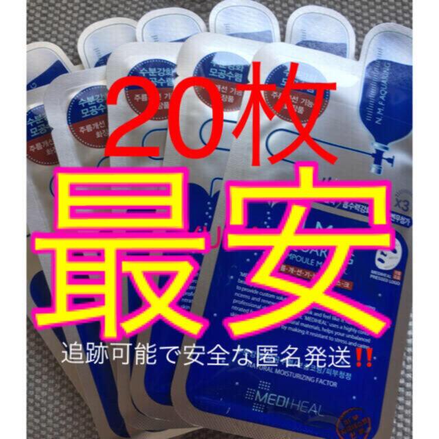 20枚‼️ アクアリング メディヒール NMF♡パック mediheal☆♡a コスメ/美容のスキンケア/基礎化粧品(パック/フェイスマスク)の商品写真