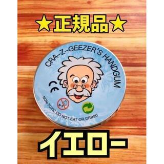 【正規品】 クリアイエロー ハンドガム シンキングパティ ASMR スライム(その他)