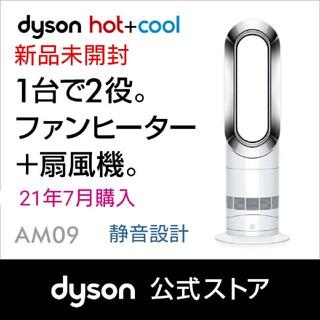 Dyson - 【新品未開封】Dyson hot + cool AM09WN 静音 最新機種
