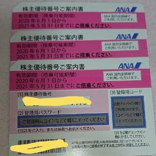 ANA 株主優待券3枚セット有効期限2021年11月30日