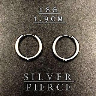 フープピアス リング シンプル メンズ レディース シルバー 1.9mm S(ピアス(両耳用))