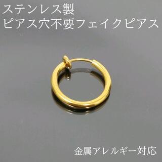 フェイクピアス片耳用フープピアスシンプル金色ゴールドメンズレディース(ピアス(片耳用))