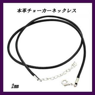 売り切れ続出 買ってお得!本革 ブラック チョーカー ネックレス ①40-45㎝(ネックレス)