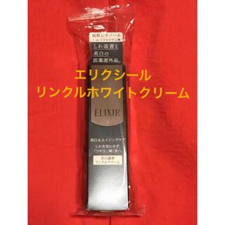 SHISEIDO (資生堂) - 【未開封】資生堂エリクシールホワイトエンリッチドリンクルクリームS