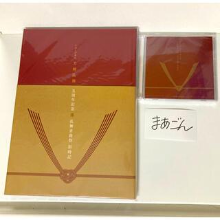 DMM - 【刀ミュ】ミュージカル刀剣乱舞 五周年記念 壽 乱舞音曲祭 彩時記