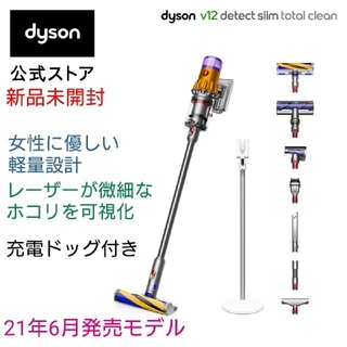 Dyson - 【新発売モデル・未開封】Dyson V12 Detect SV20 ABL