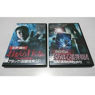ホラー DVD 北野誠 おまえら行くな 2枚セット