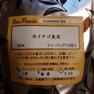 LUPICIA - 木イチゴ麦茶 ルピシア