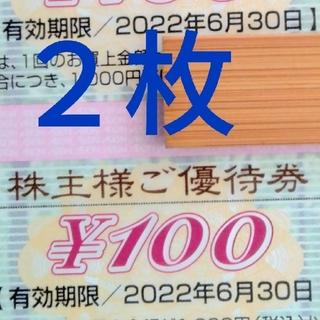 イオン マックスバリュ 株主優待券 2枚(ショッピング)