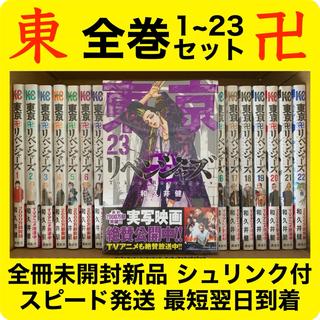 講談社 - 東京リベンジャーズ 全巻セット 1~23巻 全巻シュリンク包装 未開封新品