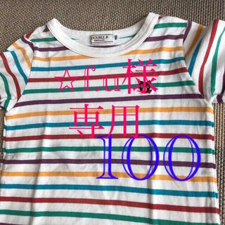 ミキハウス(mikihouse)のミキハウス 100(Tシャツ/カットソー)